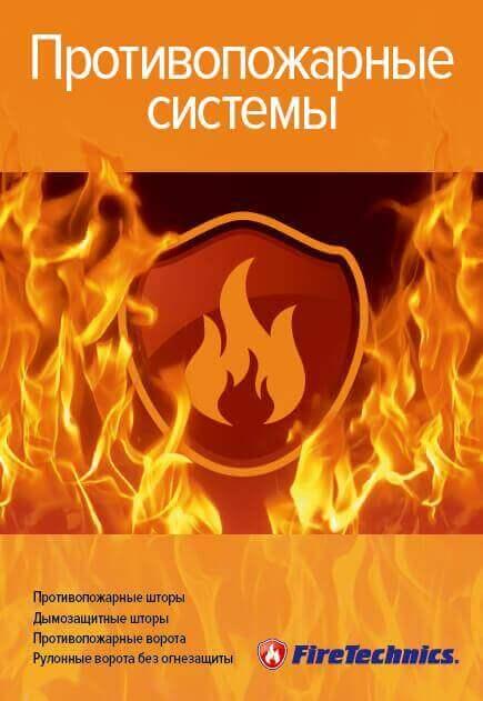 FireTechnics выпустила новую брошюру